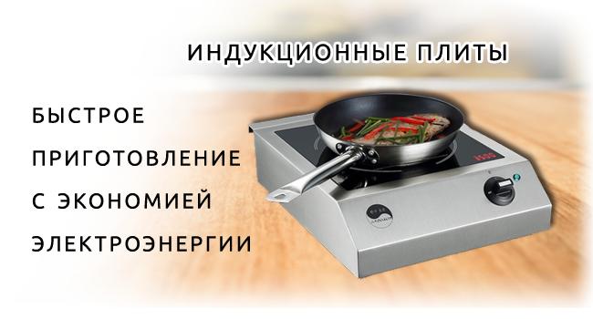 Индукционные плиты купить